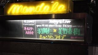 2014年12月1日 南青山MANDALA 「羽岡仁×美野春樹 シャンソンライブ」よ...