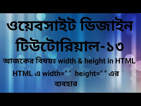 Website Design Bangla Tutorial-  13    ( width & height in HTML) thumbnail