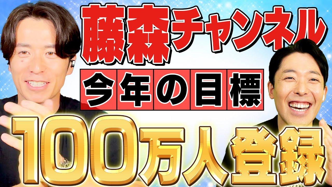 オリラジが目指すのは芸人初のコンビ揃って100万人登録者突破!