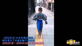 2015.07.21 映呈京都五条通光腳丫回夢館