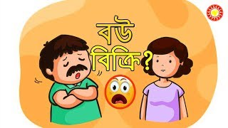 Two Idiot Friends | Bangla Funny Cartoon Jokes Video 2018 |  Bangla New Cartoon Jokes | Mango People