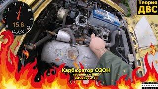 Теория ДВС: Карбюратор ОЗОН, настройка с ШДК (Москвич 412)