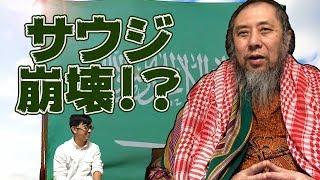 どうなるサウジアラビア!?日本を代表するイスラム学者が事件の背景を解説!