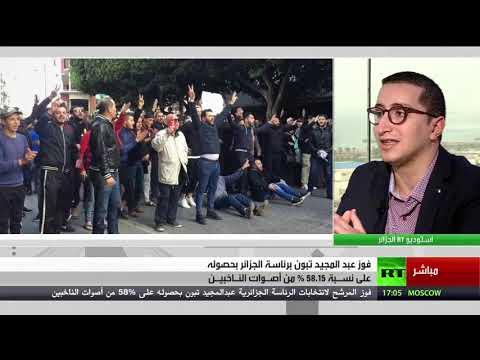 فوز عبد المجيد تبون في انتخابات الرئاسة بالجزائر - تغطية خاصة من الجزائر العاصمة  - نشر قبل 3 ساعة