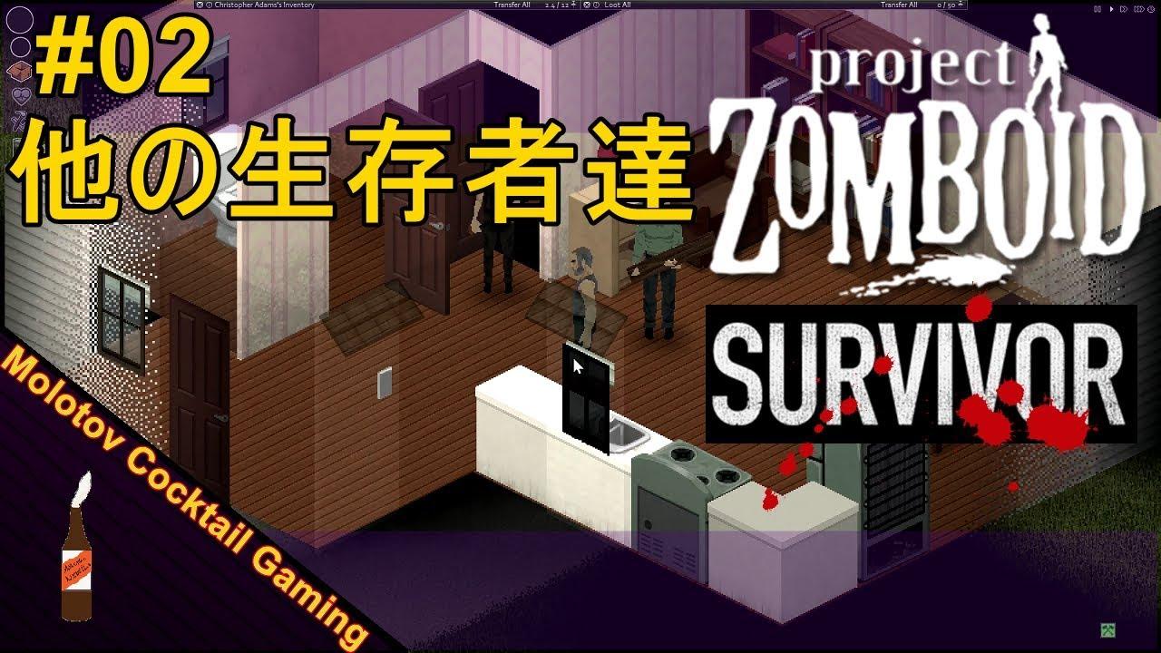 他の生存者達 Project Zomboid #02 ゲーム実況プレイ 攻略/解説/NPC ...