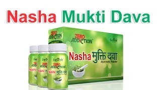 Sharab Mukti Dava Order To Call O84758O3158