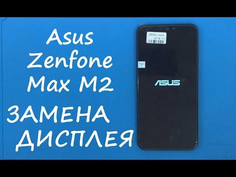 Asus Zenfone Max M2 (ZB633KL) ЗАМЕНА ДИСПЛЕЯ