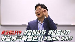 코로나19 함께극복챌린지 #58(최봉석 미세먼지대응과 …