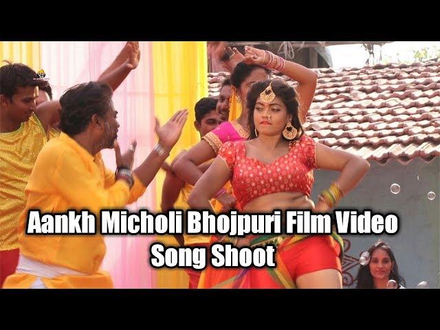 आँख मिचौली भोजपुरी फिल्म On Location shoot Nisha Dubey मनोज द्विवेदी,अंजलि बनर्जी, Trisha Khan