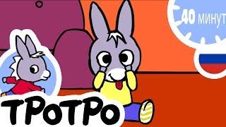 ТРОТРО - 40 минут - Сборка #01