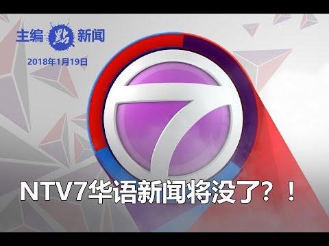 NTV7华语新闻将没了?!