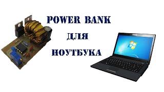 Как сделать Power Bank для ноутбука (часть 1, в реальном времени)