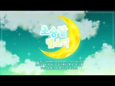 [10人] RYTHEM - 三日月ラプソディー (초승달 랩소디) 불러보았다/Cover