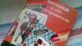 Видеокассета Барханов и его телохранитель VHS Игорь Бочкин