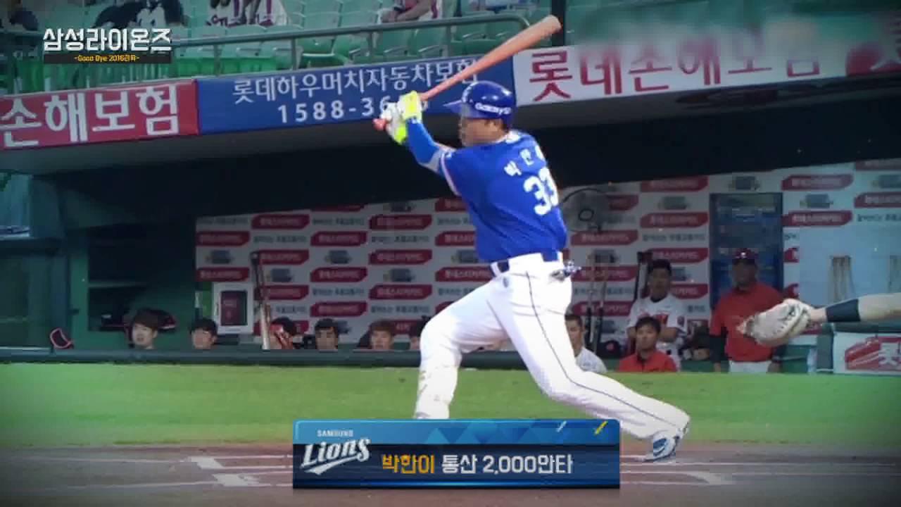 삼성 라이온즈 시즌 마무리 영상