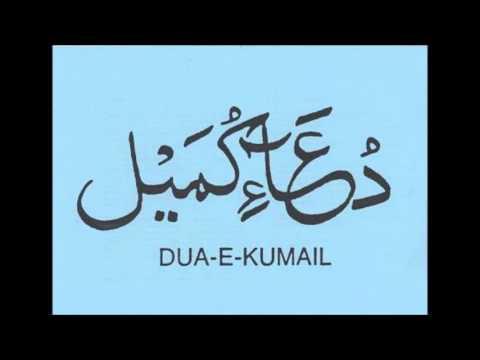 Dua e Kumail in Urdu the best translation