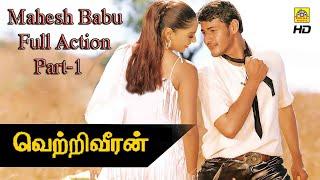 வெற்றிவீரன் (2002) Full Movie Part-1 Mahesh Babu Action Movie In Tamil Dubbed | Vetri Veeran Movie