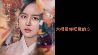 [中字] [韓劇] [君主-假面的主人] Ost Part.6 金娜英(Kim Na Young/김나영) - 괜찮다고