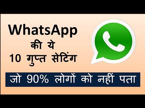10 Secret WhatsApp Settings !! व्हाट्सएप की 10 गुप्त सेटिंग !!