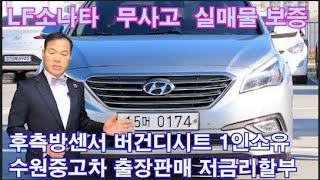 LF소나타2.0 케어플러스 무사고  신차 2600만원 …