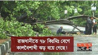 রাজধানীতে ৭৮ কিঃমিঃ বেগে কালবৈশাখী ঝড় বয়ে গেছে! | Kalboishakhi Jhor | Somoy TV