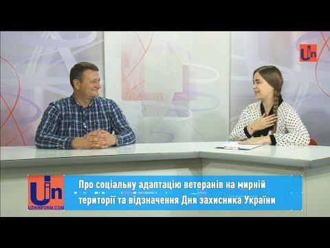 Про соціальну адаптацію ветеранів на мирній території та відзначення Дня захисника України