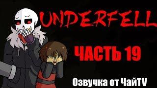 Underfell RUS (Часть 19) (Undertale comic dub)