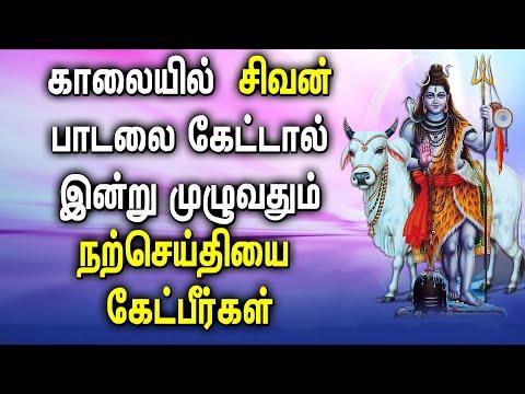 நல்ல-சேதியை-கொண்டு-வரும்-சிவன்-பாடல்-|-lord-shivan-tamil-padalgal-|-best-shivan-devotional-songs