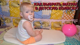 Как выбрать матрас в детскую коляску? Какой матрас лучше для новорожденного? ВСЯ ПРАВДА О МАТРАСАХ!(В этом видео мы расскажем Вам, как выбрать матрас в детскую коляску, и какой матрас лучше для новорожденного..., 2015-02-15T14:07:18.000Z)