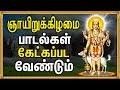 Powerful Tamil Devotional Songs   கால பைரவர் மந்திரம்   Kala Bhairava Mantra   Tamil Devotional