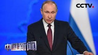 [中国新闻] 普京向俄国家杜马提交停止履行《中导条约》的法律草案 | CCTV中文国际