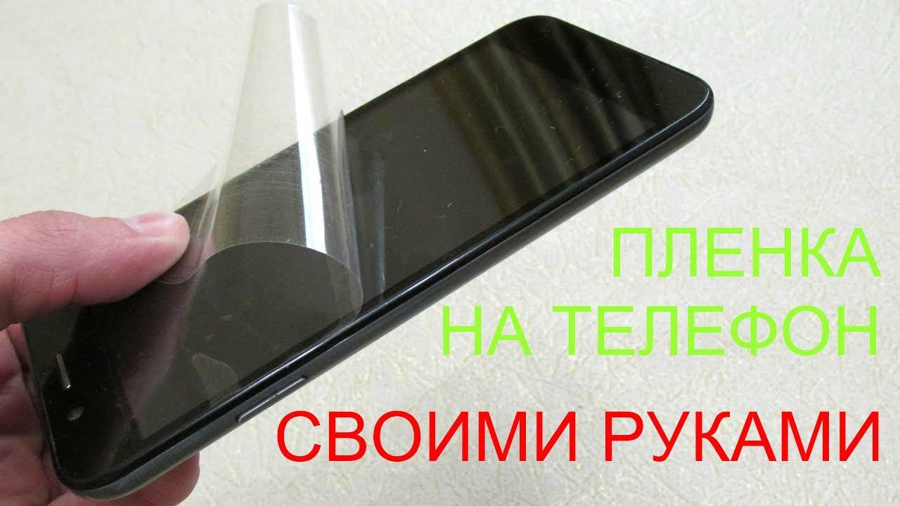 Защитная пленка на смартфон своими руками