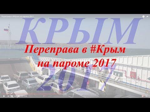 Переправа в #Крым на пароме 2017