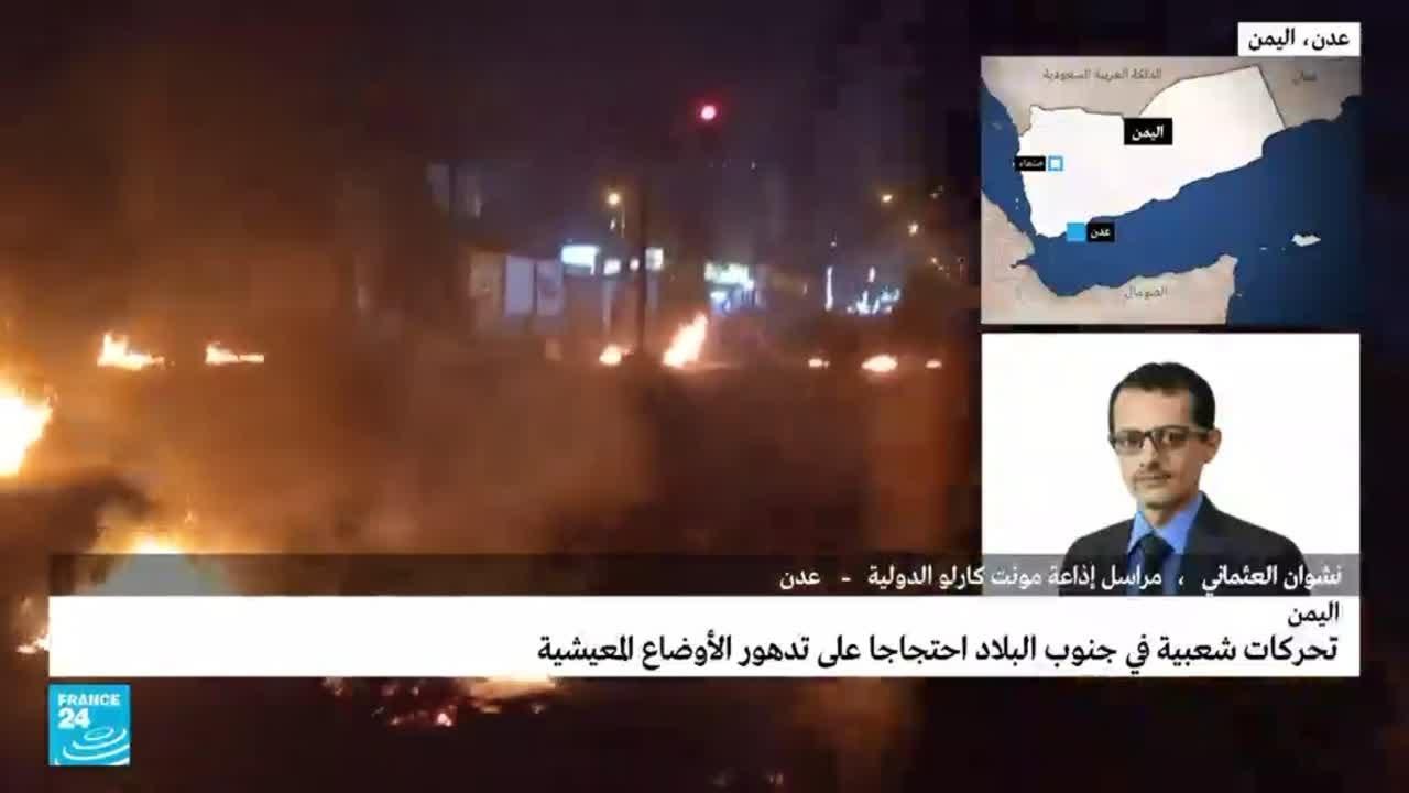 تحركات شعبية في جنوب اليمن تنديدا بتردي الأوضاع المعيشية  - نشر قبل 2 ساعة