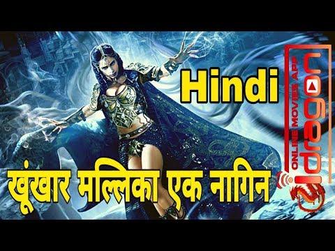 Khoonkhaar Mallika ..Ek Naagin ख़ूँख़ार मल्लिका ..एक नागिन Full Movie HD - NEW PREMIER thumbnail