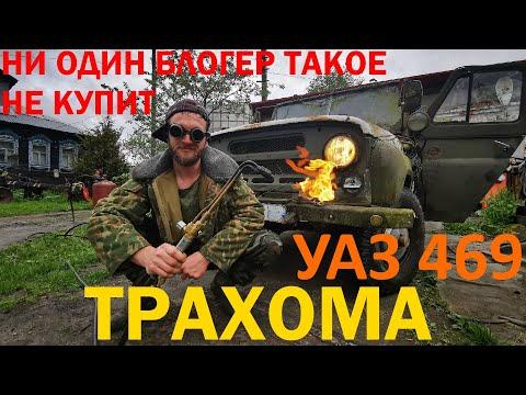 УАЗ 469 Ни один БЛОГЕР такое не возьмёт ШОК киборг кракен дешевки UAZ Офроуд антигелик Подарю жизнь