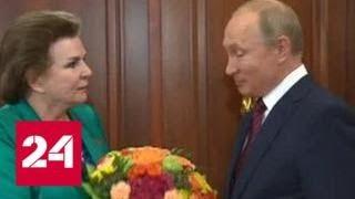 Путин лично поздравил Терешкову с юбилеем полета - Россия 24