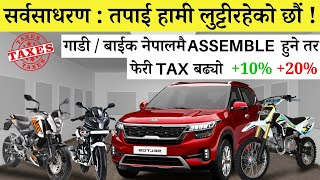 Bike/Car Tax Increased in Nepal | Assembly Plants gets 50% OFF