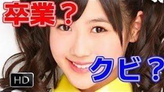 【衝撃】AKB次世代エース『西野未姫』が卒業を発表も実質解雇 チャンネ...