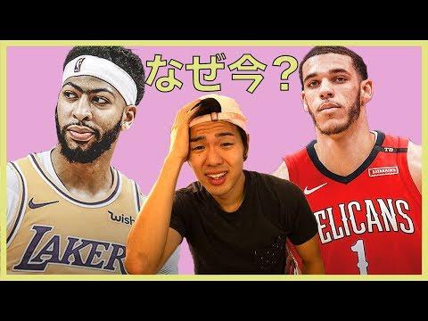 【NBA】ADのトレードの感想とややこしいお金の状況について一言