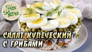 Салат купеческий с курицей и грибами. Вкусные домашние рецепты.