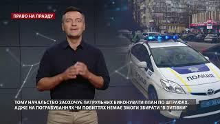 Що відбувається всередині патрульної поліції, Право на правду