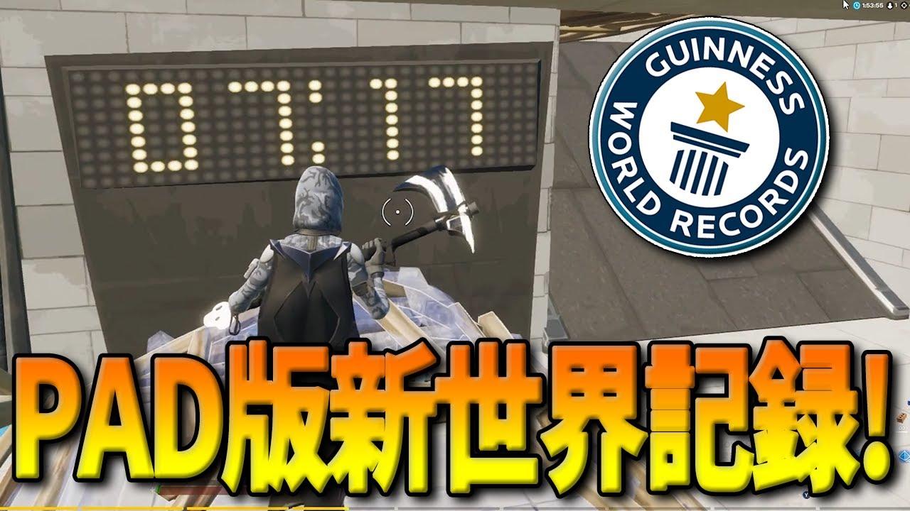 【フォートナイト】Raiderが改造した最難関級Mongraal編集コースでPAD版世界記録を達成した日本人選手!キーマウすらも華麗に操るその実力とは!?【Fortnite】
