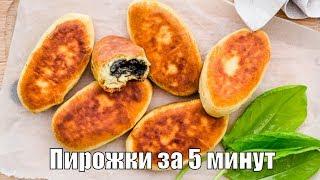 Ленивые пирожки с щавелем за 5 минут+готовое тесто