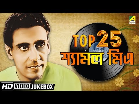 Top 25 Bengali Songs Of Shyamal Mitra | Bengali Movie Songs Video Jukebox | শ্যামল মিত্র