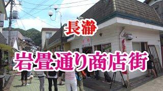 【街並み】長瀞駅 岩畳通り商店街