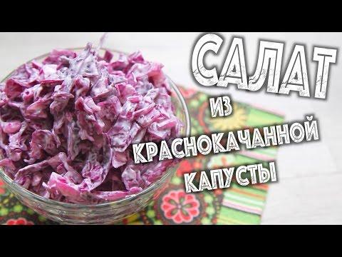 Салат из синей капусты — Емвкусно