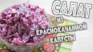 ✅ ★ САЛАТ ИЗ КРАСНОКАЧАННОЙ КАПУСТЫ ★ 2 минуты - Простой и вкусный рецепт салата
