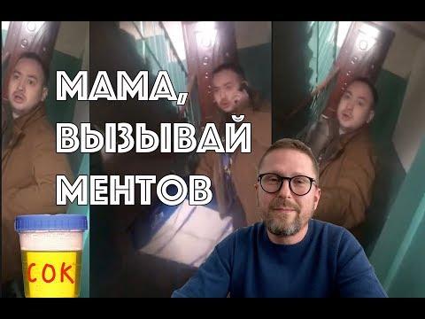 Мама, вызывай ментов