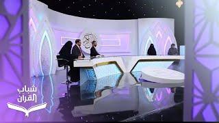 برومو برنامج شباب القرآن   رمضان 2021